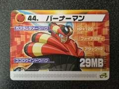 ★ロックマンエグゼ6 改造カード『44.バーナーマン』★