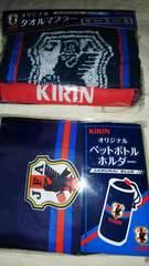 サッカー 日本代表 侍ブルー タオルマフラー ペットボトルホルダー