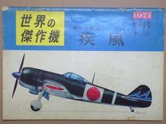 文林堂 世界の傑作機 1971年No.20 四式戦闘機 疾風