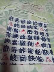 ☆新品白×山へん漢字&赤富士和柄ナナメ掛巾着袋