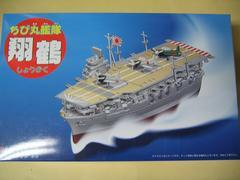 フジミ ちび丸-12 ちび丸艦隊 翔鶴 新品 スナップオンキット