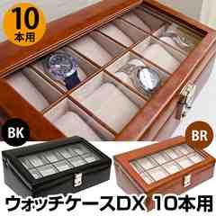 ウォッチケース DX 10本用 BK/BR