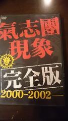 氣志團「氣志團現象ー完全版ー」DVD/OZMA