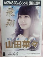 AKB48さよならクロール NMB48山田菜々劇場盤 生写真