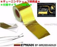 【送料290円】ゴールド サーモ テープ 遮熱 断熱  5m
