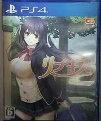 PS4 リプキス