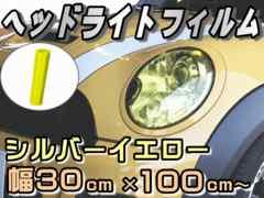 ヘッドライトフィルム(大)黄●30cm×1mシルバーイエロー/レンズ/スモーク/テール/ウインカー