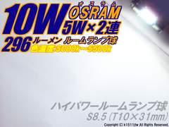 1球)10W#オスラム ハイパワールームランプ S8.5 T10×31mm ストリーム ザッツ N-BOX