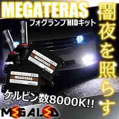 Mオク】ソリオMA34S系/純正HID車/フォグランプHIDキット/H3/8000K