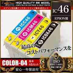 ■EPSON エプソン IC4CL46 IC46 4色セット チップ付 互換インク