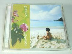 比屋定篤子CD ひやじょう