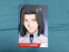 エヴァポテトチップスカード☆セブンイレブン限定版12青葉シゲル
