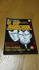 俺たちの好きなBE-BOP-HIGHSCHOOL