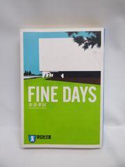 1707 FINE DAYS (祥伝社文庫) 文庫