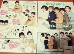 2017『TVガイド+』vol.25切り抜き★Sexy Zone★