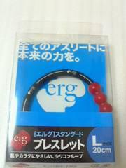未使用 erg エルグ スタンダードブレスレット L 20cm