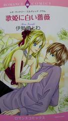 ハーレクインコミック〓歌姫に白い薔薇〓伊勢崎とわ