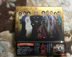 大奥〈男女逆転〉豪華版DVD 初回限定盤