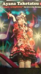 激安!超レア!☆竹達彩奈/applesymphony☆初回盤/Blu-ray2枚組/美品
