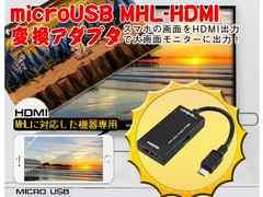 送料無料 microUSB MHL-HDMI変換アダプタ