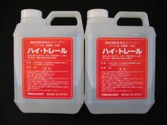 ◆�@特殊洗剤 ハイトレール 2L