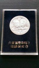天皇皇后両陛下御訪英銀メダル(英国政府保証刻印入り)1971年