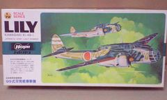 1/72 ハセガワ 日本陸軍 99式双発軽爆撃機