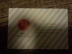 3.11 2011 JAPAN