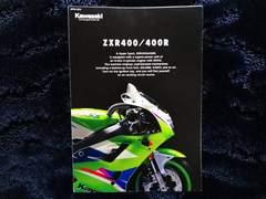 超希少!カワサキ  ZXR400/ZXR400R  カタログ 1995年