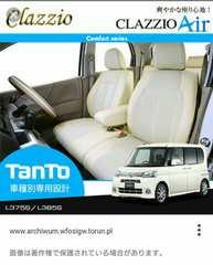 新品 タント タントカスタム L375s L385s clazzio シートカバー