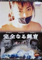 中古DVD 完全なる飼育 愛の40日