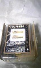 UHA味覚糖 コレクト倶楽部 古代文明編II「ツタンカーメン黄金の棺・第3型棺」
