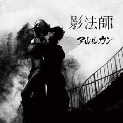 ◆アルルカン 【影法師 [通常盤]】 CD 新品 特典付き