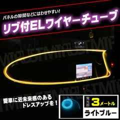 リブ付き EL ワイヤー チューブ ライトブルー ファイバー テープ 12V エムトラ