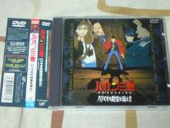 DVD ルパン三世 ハリマオの財宝を追え!!