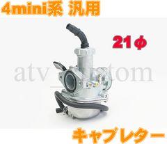 ATV 四輪バギー モンキー 汎用 21φ キャブレター 4スト