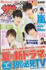 テレビジョン2015年5・29号