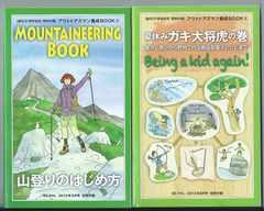 ZSアウトドアズマン養成ブック�G�H 2冊セット