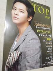T.O.P2011.7月号