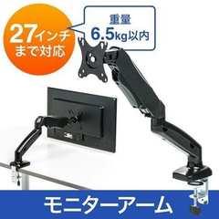 モニターアーム 27インチ フリー可動 EEX-LA015-k/E
