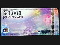 ◆即日発送◆1000円 JCBギフト券カード新柄★各種支払相談可