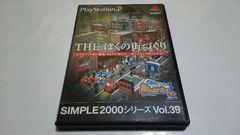 PS2/THE ぼくの街づくり★ディスク綺麗★【送料120円〜】★即決★