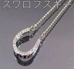 スワロフスキー社製 幸運のビッグホース ネックレス/1点限定品