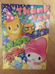 Thank you平成! ENJOY令和 マイメロディ&もっくんクリアファイル