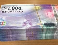 即決★JCBギフト券30万円分★記念切手可,割増無