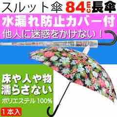 迷惑かけない水濡れ防止 スルット傘 花柄水色の 傘 Yu017
