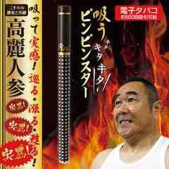 【送料無料】吸うピンピンスター◆日本製電子タバコ/ビタミン電子タバコ