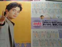 嵐)松本潤〓ポポロ切り抜き2枚(2005年12月号)