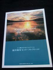 すぐ弾けるやさしいピアノソロ 桜井和寿 ヒットコレクション