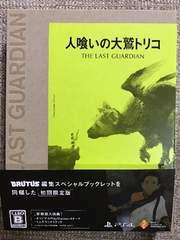 人喰いの大鷲トリコ 初回限定版 新品同様 PS4